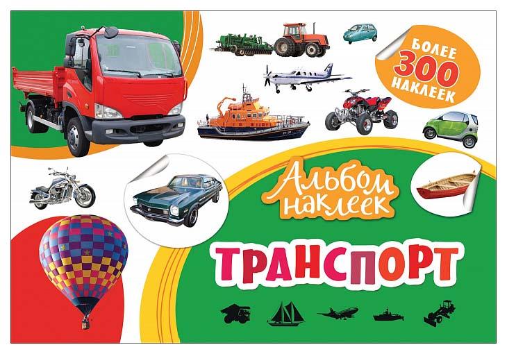 Купить Книжка С наклейками Росмэн транспорт, Книги по обучению и развитию детей