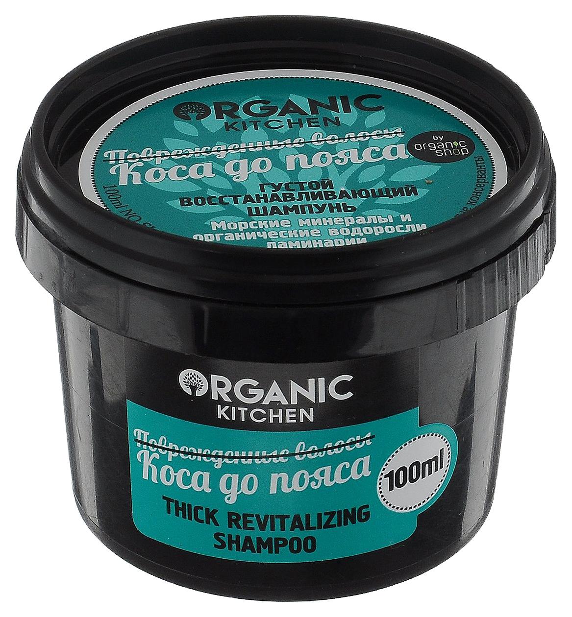 Шампунь Organic Shop Густой восстанавливающий Коса до пояса 100 мл
