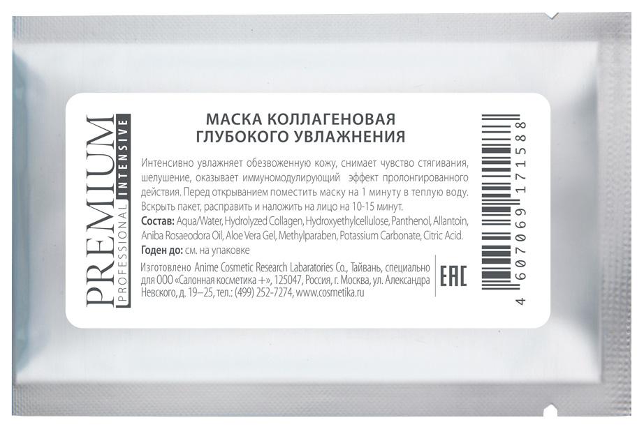 Маска для лица Premium Глубокого увлажняющая коллагеновая 1 шт