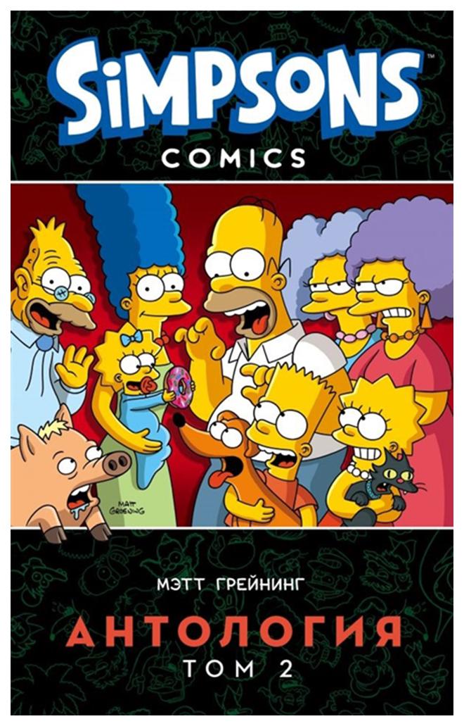 Комикс Симпсоны. Антология. Том 2 фото
