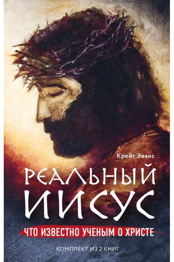 Реальный Иисус. Что Известно Ученым о Христе. комплект В 2-Х книгах: Иисус и Его Мир: Нове фото