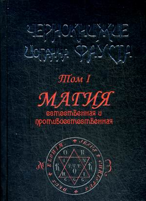 Чернокнижие Иоганна Фауста. том 1. Магия Естественная и противоестественная фото