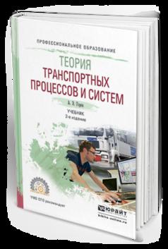 Теория транспортных процессов и Систем 2-е Изд. Испр. и Доп.. Учебник для СПО