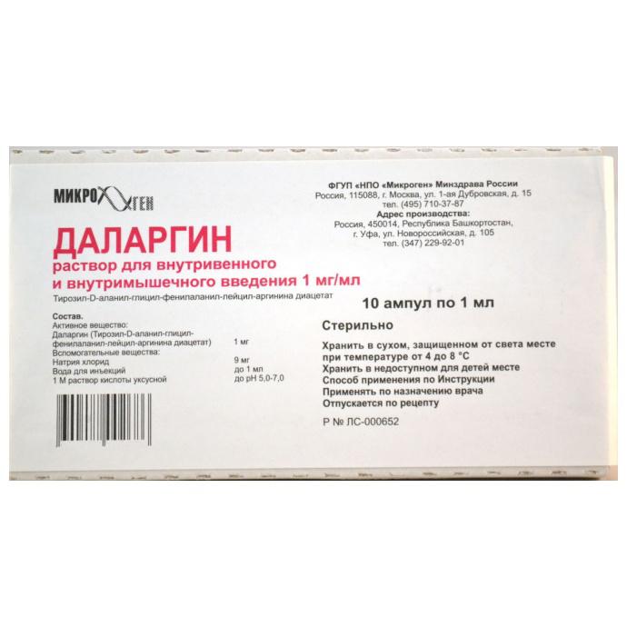 Даларгин лиоф.пор.д/ин. 1 мг 10 шт. Микроген