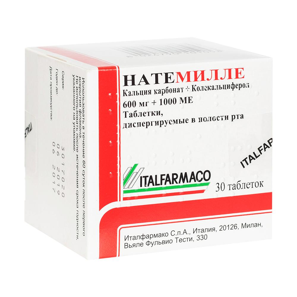 Натемилле таб.дисперг. 600 мг+1000 мЕ 30 шт.