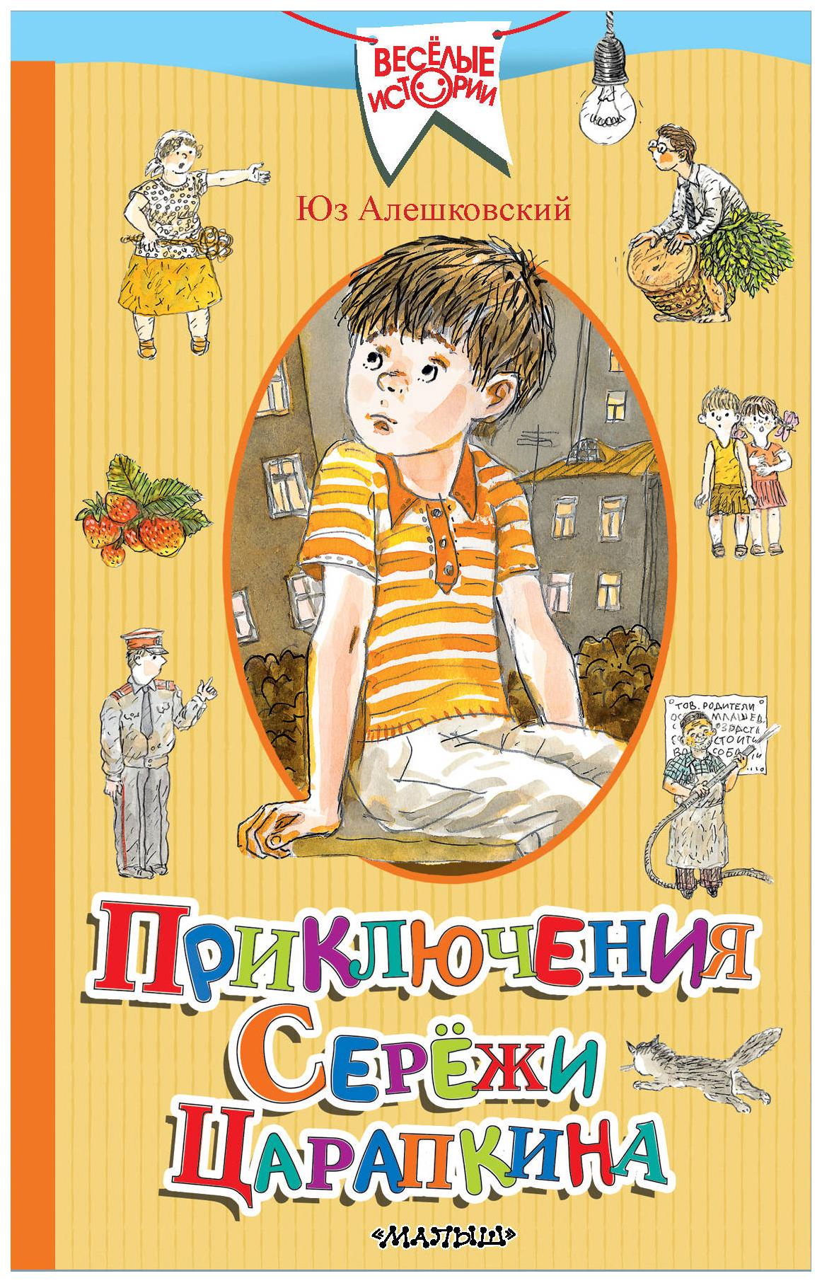 АСТ / Приключения Сережи Царапкина