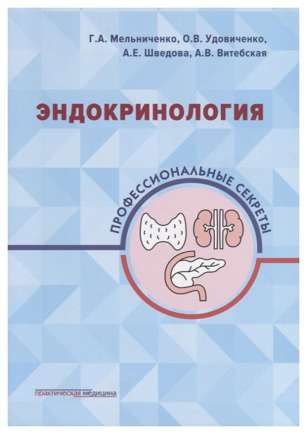 Книга Практическая медицина Мельниченко Г.А. \
