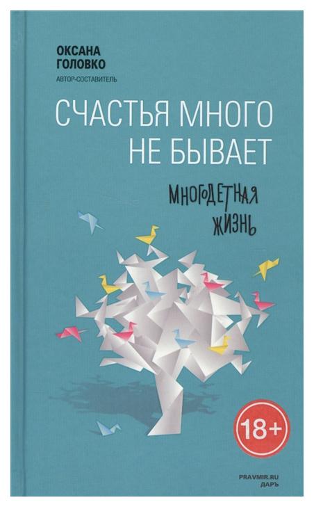 Книга Даръ. Счастья много не бывает. Многодетная жизнь