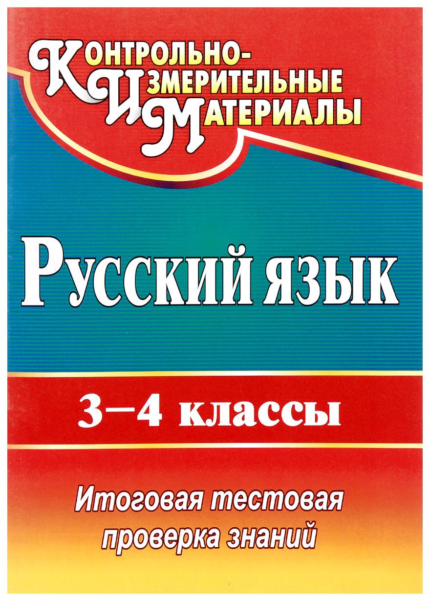 Русский язык. 3-4 классы: итоговая тестовая проверка знаний