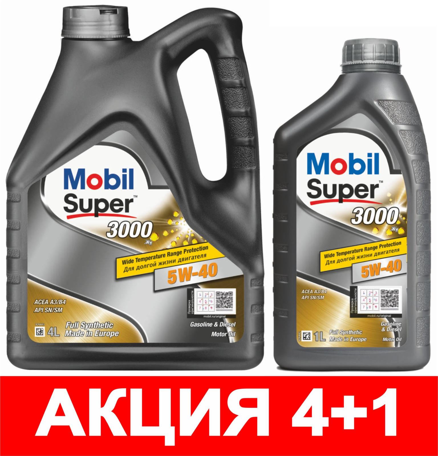 MOBIL SUPER 3000-X1
