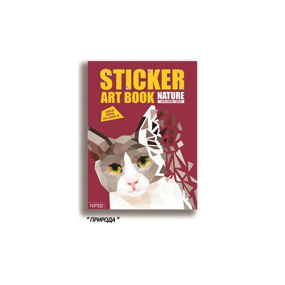 Купить Стикер-Книга Sticker Art Book Nature, Sypress, Книжки с наклейками