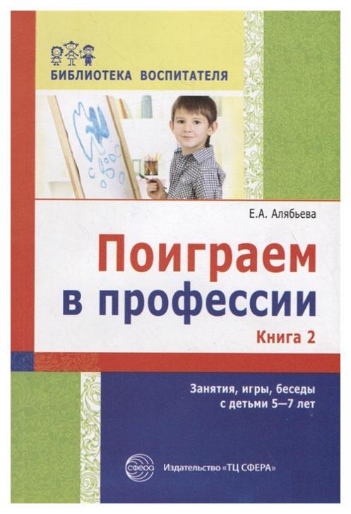 Сфера тц поиграем В профессии, книга 2, Занятия, Игры, Беседы С Детьми 5—7 лет