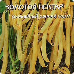 Семена Фасоль вьющаяся Золотой нектар, 4,5 г, Плазмас