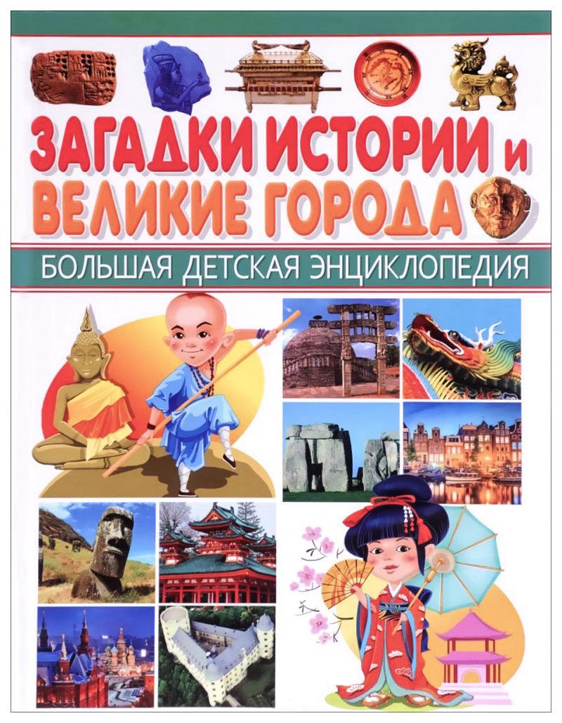 Книга Владис Загадки Истории и Великие Города Большая Детская Энциклопедия