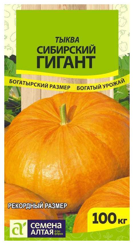 Семена Тыква Сибирский Гигант, 2 г Семена