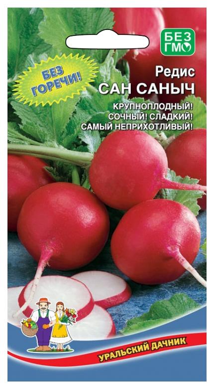 Семена Редис Сан Саныч, 2 г Уральский дачник