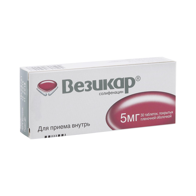 Везикар таблетки 5 мг 30 шт.
