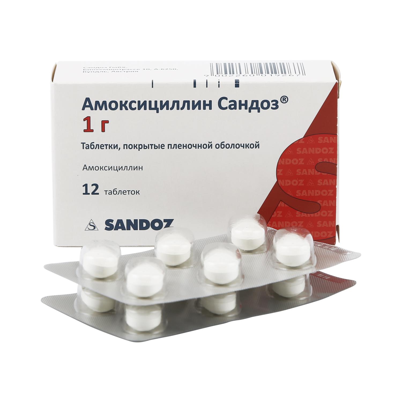 Амоксициллин Сандоз таблетки 1 г 12 шт.
