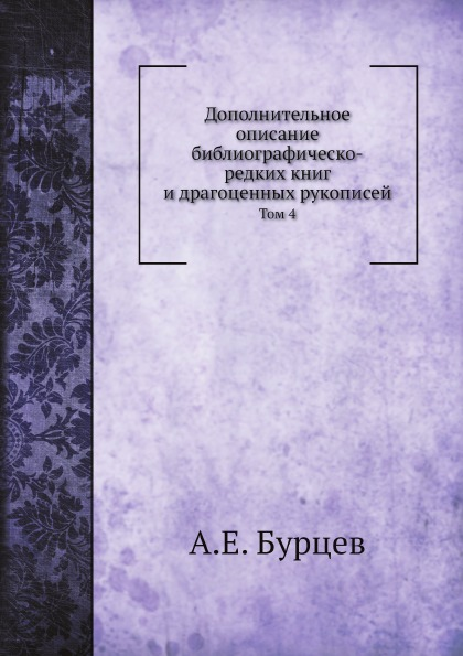Дополнительное Описание Библиографическо-Редких книг и Драгоценных Рукописей, том 4