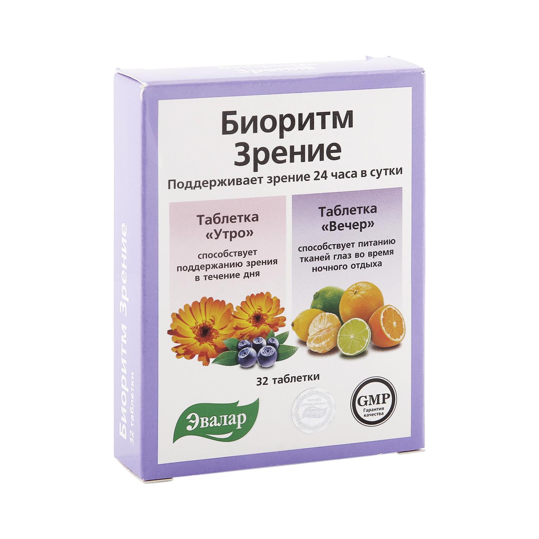 Биоритм Зрение таблетки 32 шт.