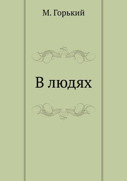 Книга В людях