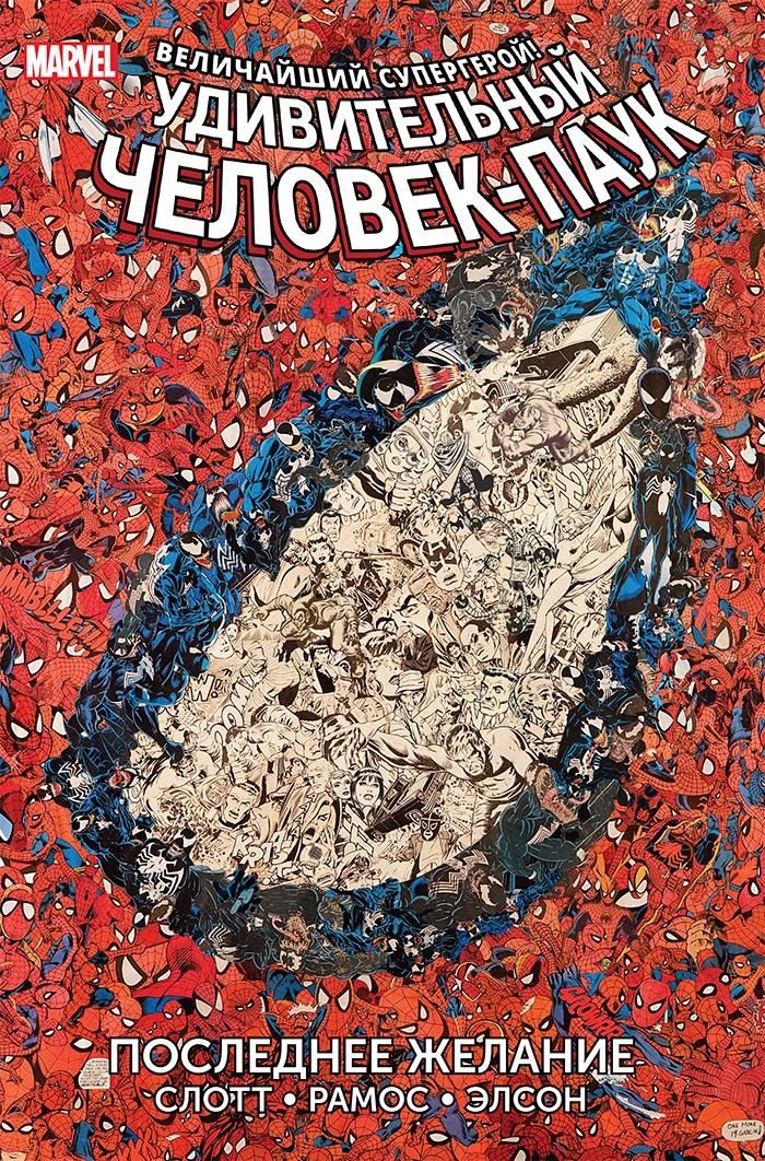 Комикс Удивительный Человек-паук, Последнее желание фото