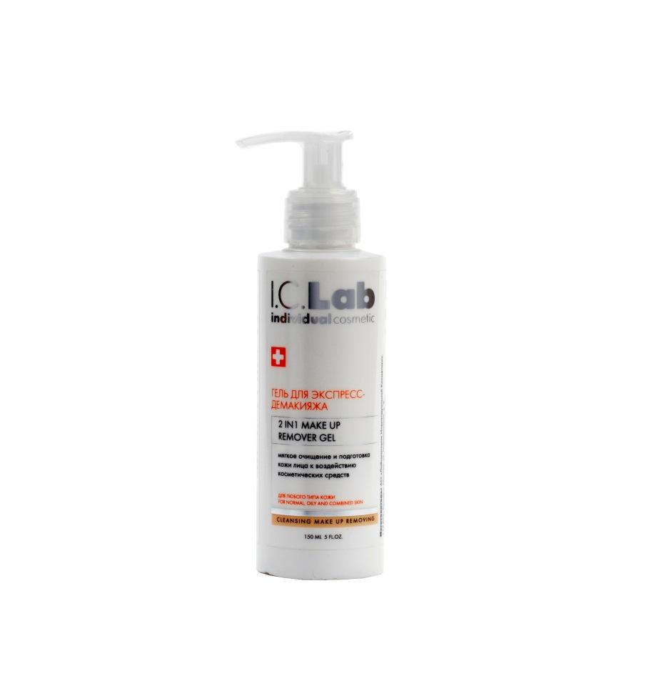 Гель экспресс для демакияжа I.C.Lab Individual cosmetic