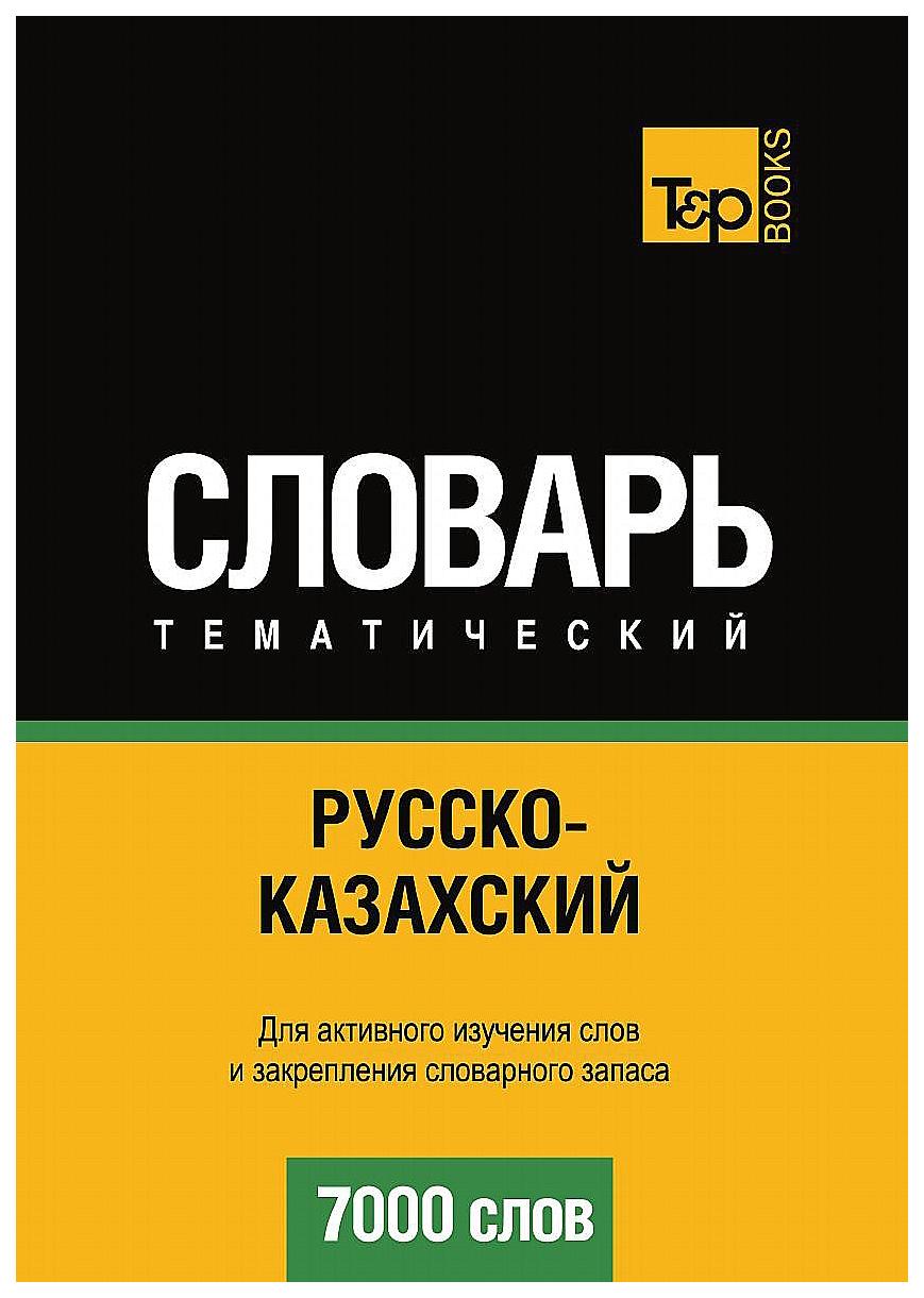 Словарь T#and#P Books Publishing Русско-Казахский тематический Словарь. 7000 Слов
