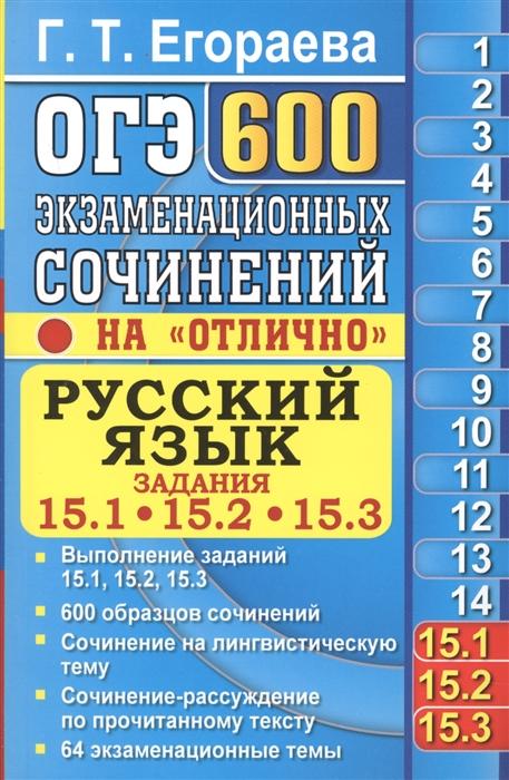 Огэ. Русский Язык. Банк Заданий. 600 Экзаменационных Сочинений. Задания 15.1; 15.2; 15.3