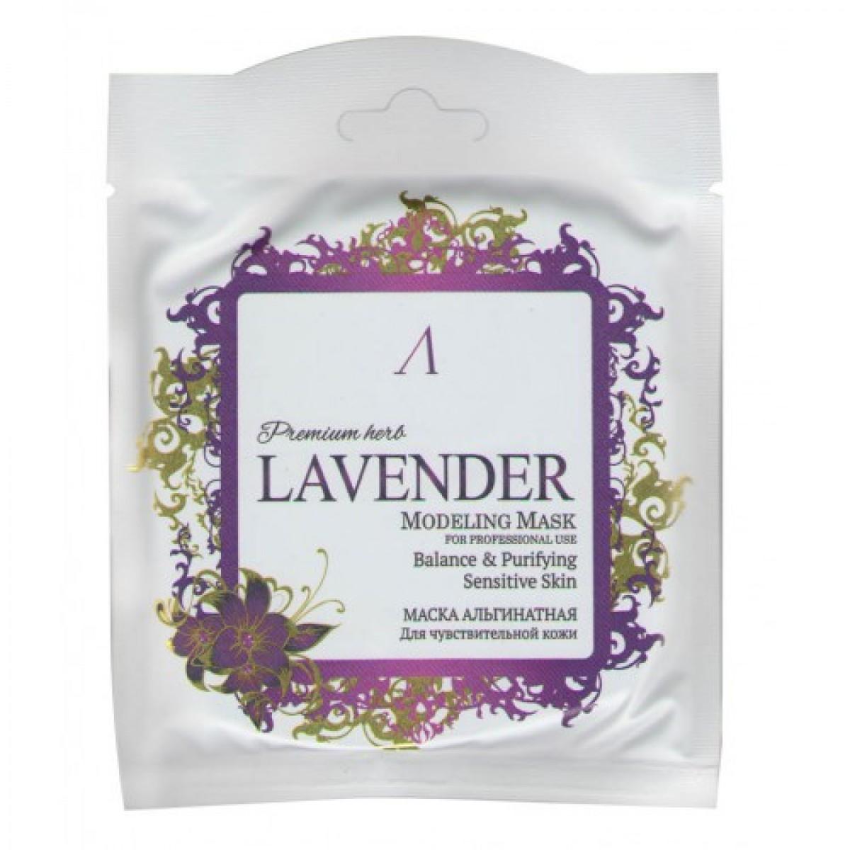 Маска альгинатная Anskin Premium Herb Lavender Modeling Mask 25 г