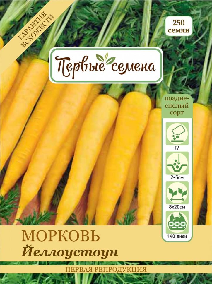 Семена овощей Первые семена Морковь Йеллоустоун,