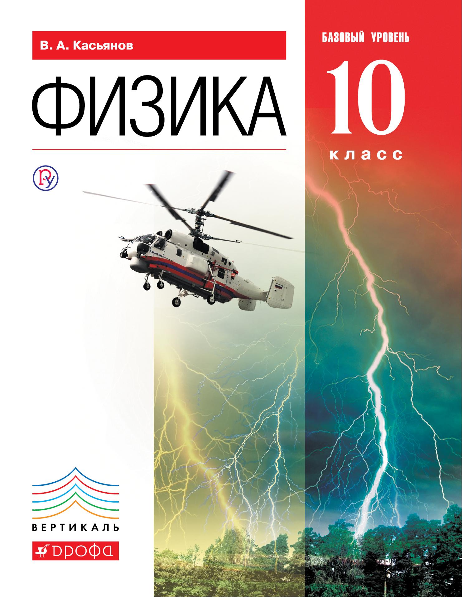 Касьянов, Физика, 10 кл, Учебник, Базовый Уровень, Вертикаль (Фгос)