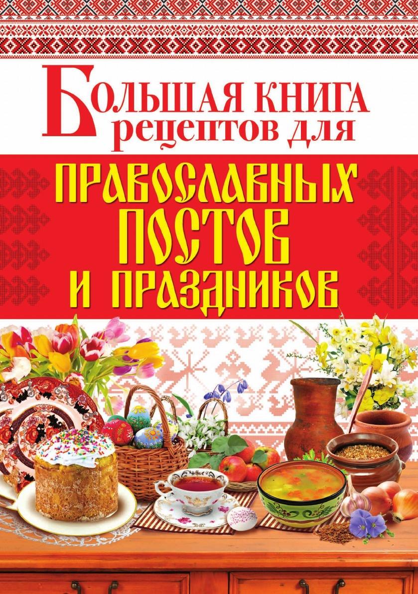 Большая книга рецептов для православных постов