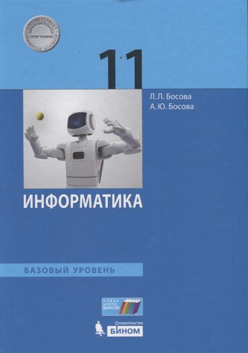 Босова, Информатика, 11 класс Базовый Уровень, Учебник (Фгос) фото