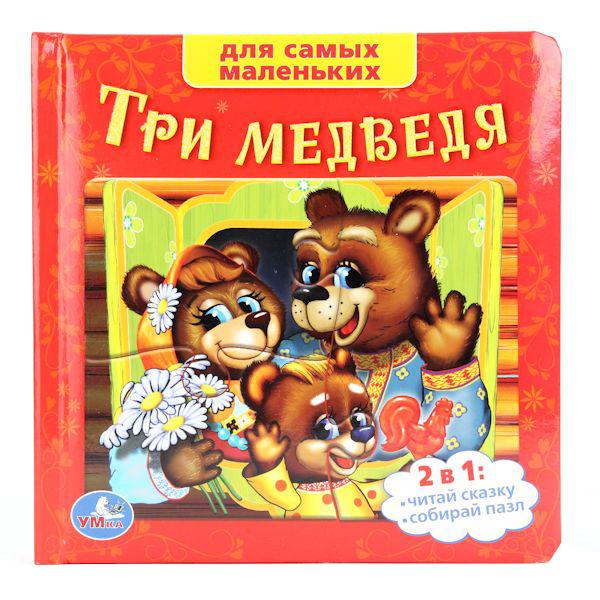 Книжка С пазлами Умка Союзмультфильм. три Медведя 193375 фото