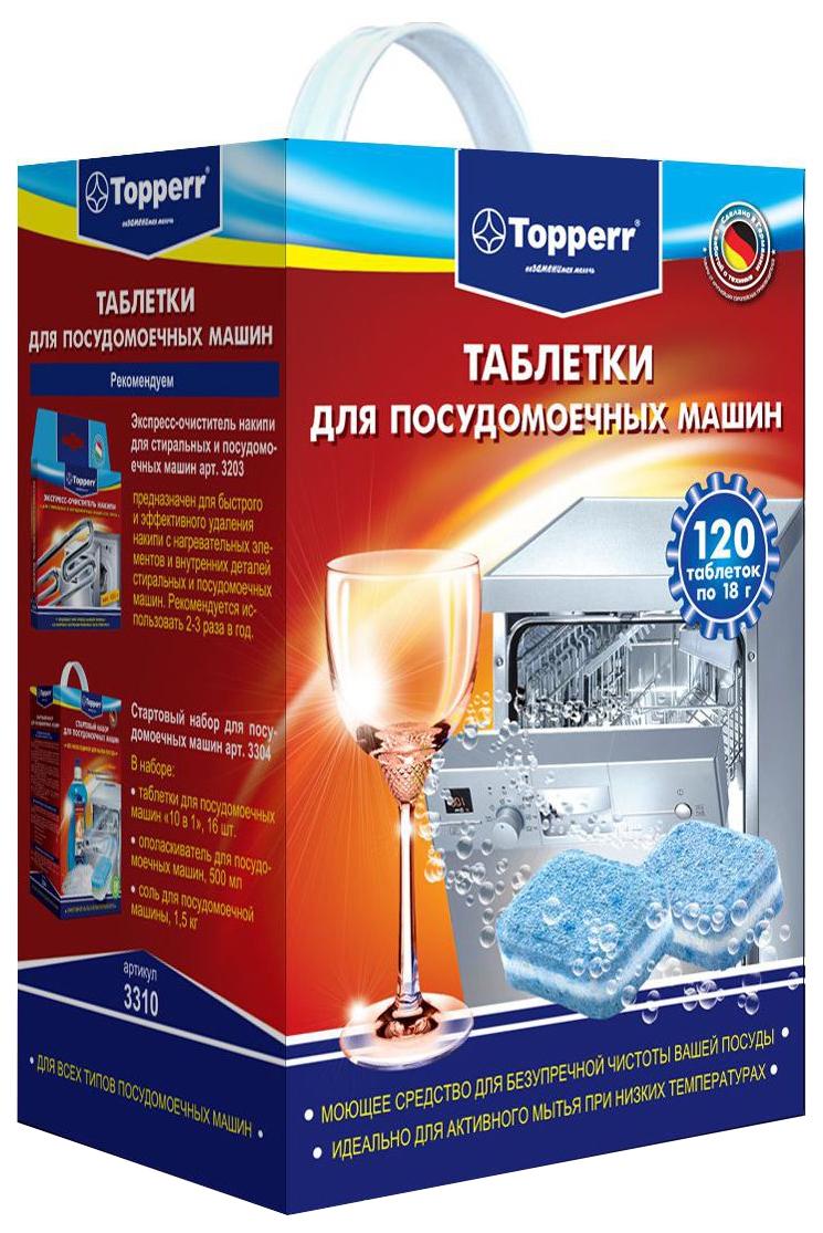 Таблетки для посудомоечной машины Topperr 120 штук