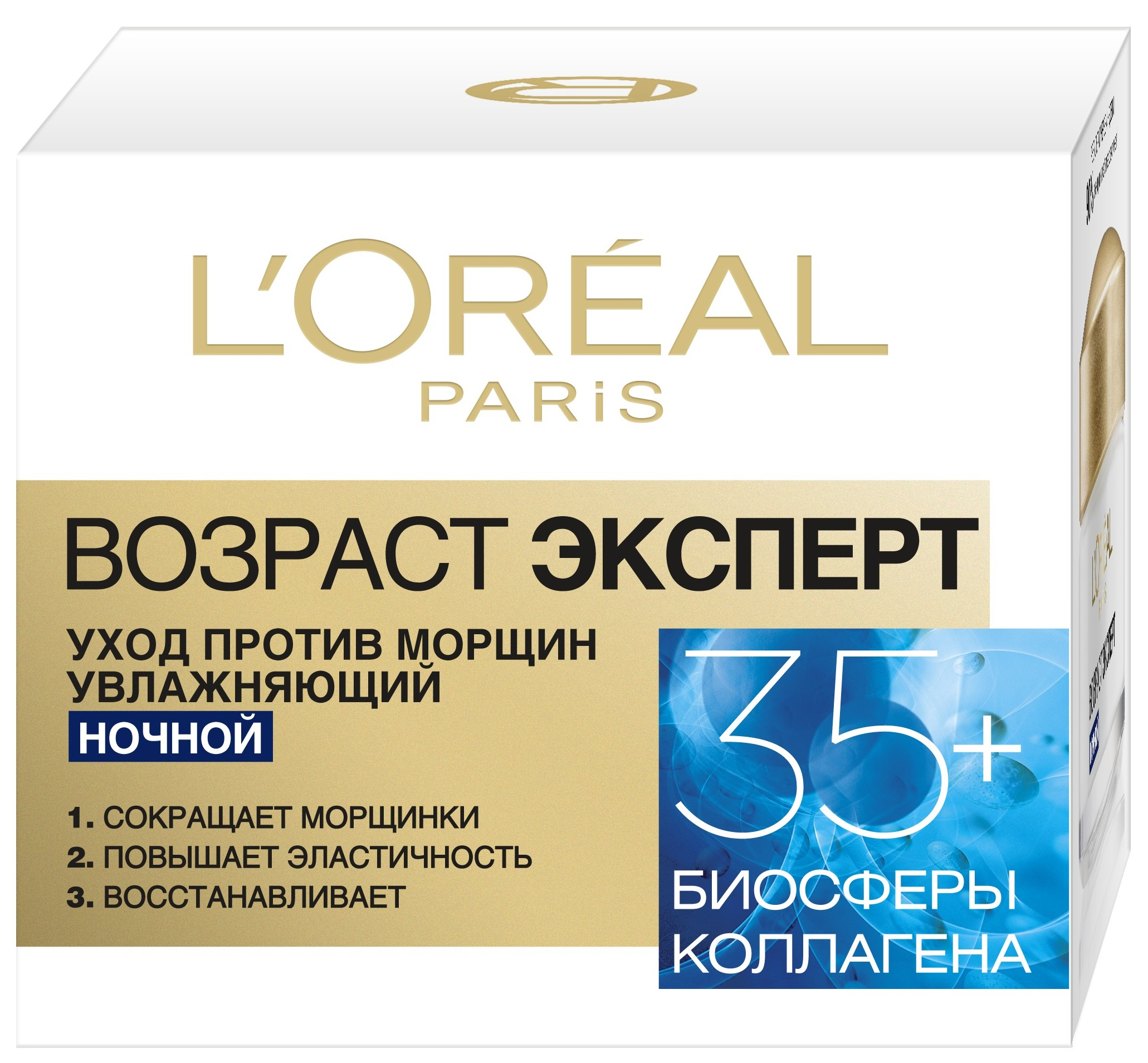 Крем для лица L`Oreal Paris Dermo-Expertise Возраст эксперт 35+ ночной 50 мл