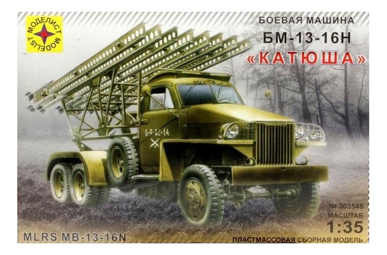 Купить Бронетехника БМ-13-16Н Катюша, Модели для сборки Моделист Бронетехника БМ-13-16Н Катюша