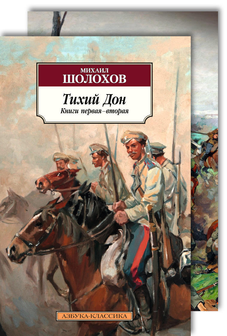 Михаил шолохов книги