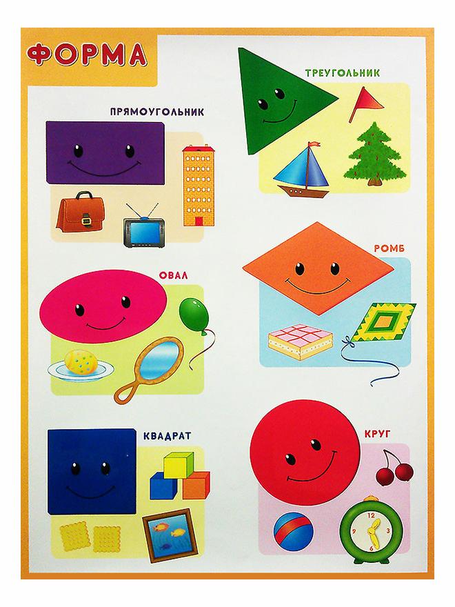Купить Интерактивный плакат Мозаика-Синтез Форма, Подготовка к школе