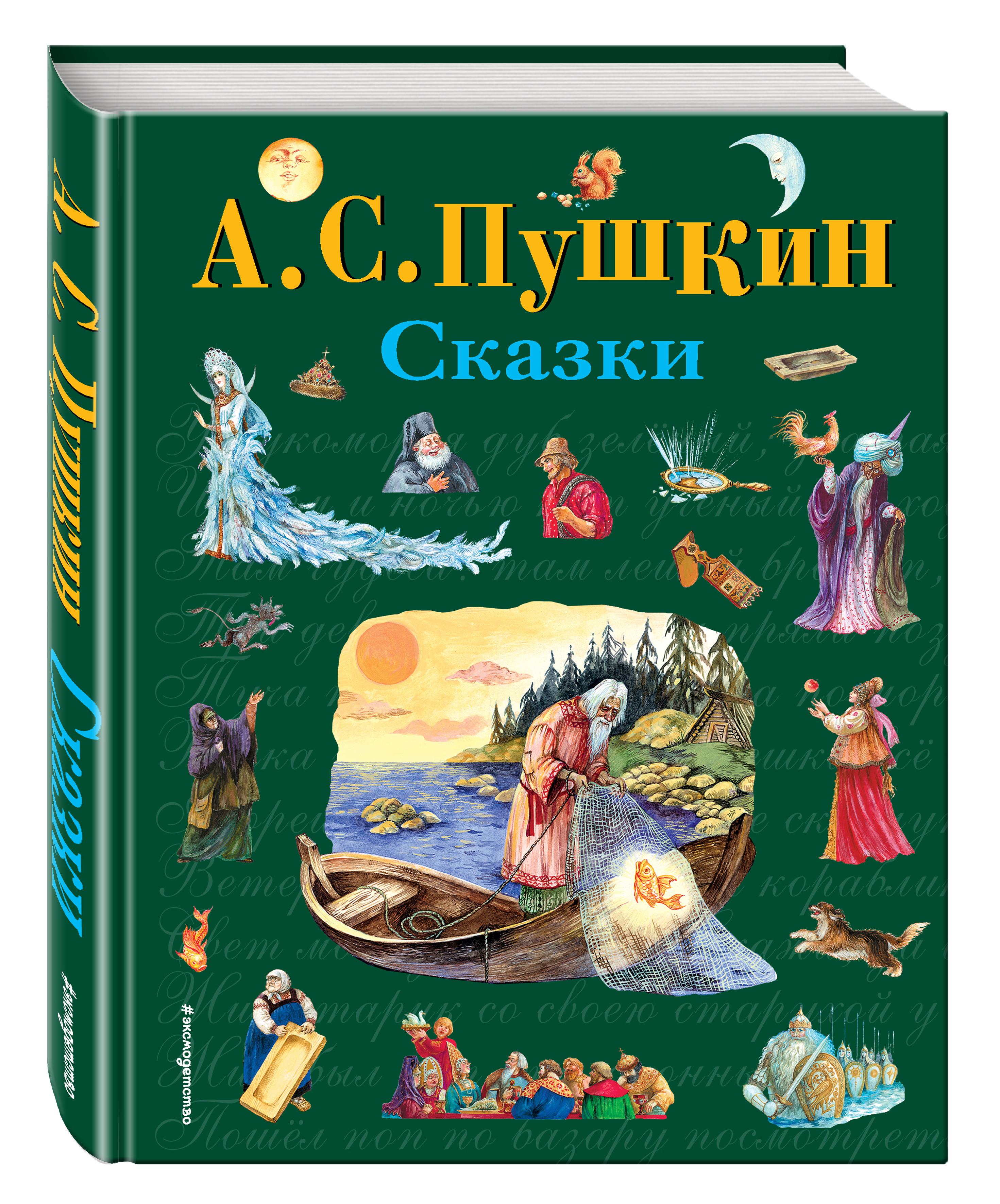 картинки сказки обложки книг
