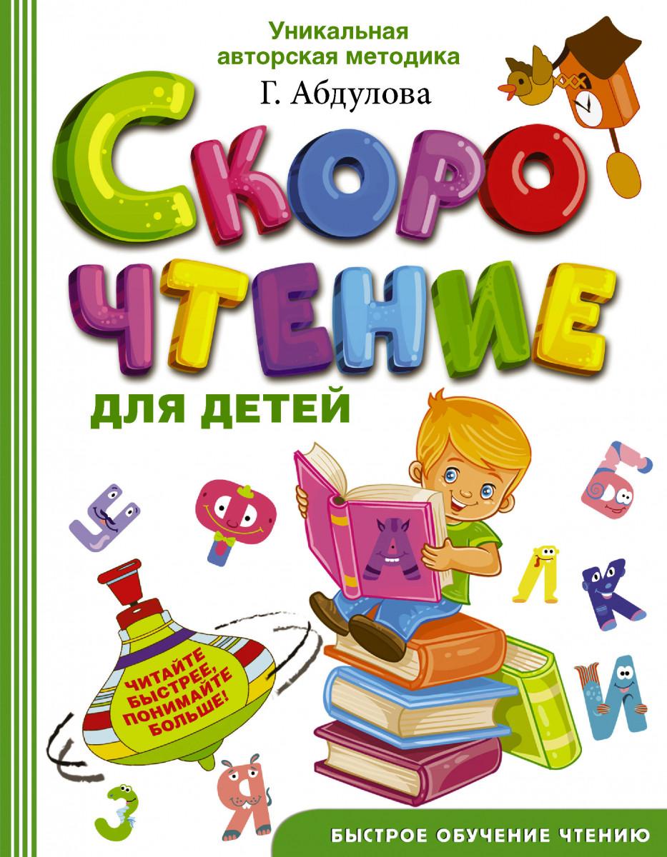 Купить Скорочтение для Детей, АСТ, Книги по обучению и развитию детей