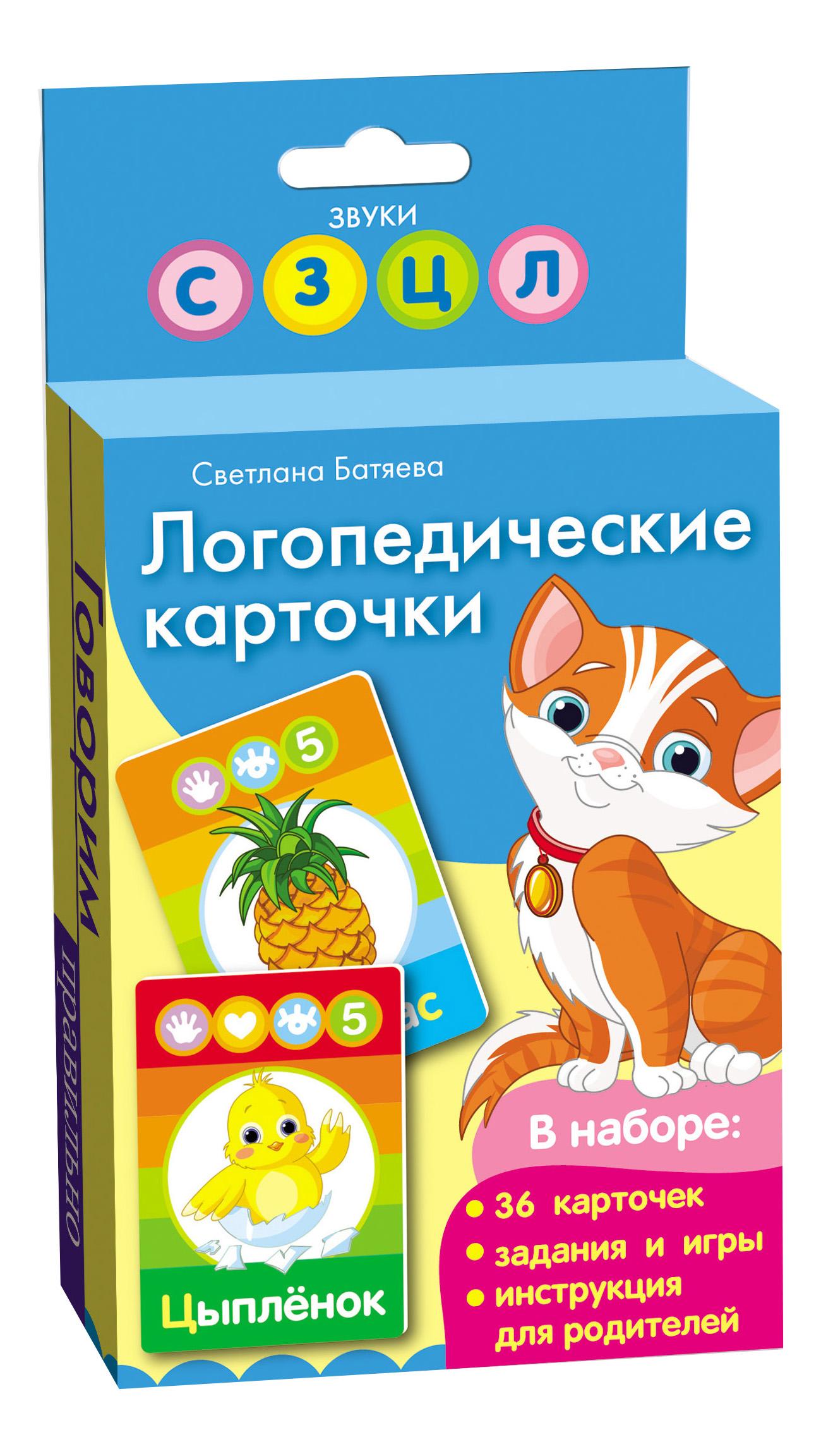 Купить Логопедические карточки (Кошка). Батяева С.В., Кошка. Логопедические карточки 17248, NoBrand, Развивающие игрушки