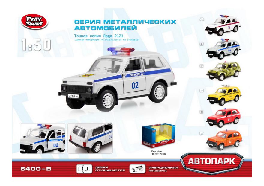 Купить Машинка инерционная, металлическая Полиция, 12х5, 7х6, 8 см (Р41606), PLAYSMART, Спецслужбы
