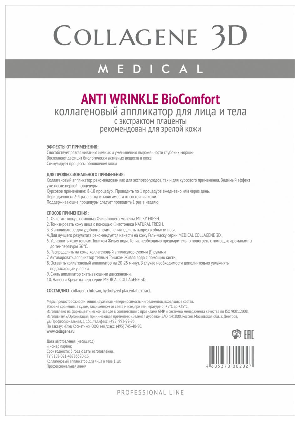 Маска для лица Medical Collagene 3D Anti Wrinkle Аппликатор BioComfort A4 1 шт фото