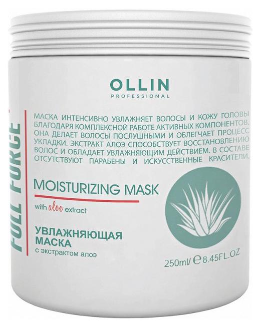 Маска для волос OLLIN Professional Full Force Увлажняющая с экстрактом алоэ 250 мл