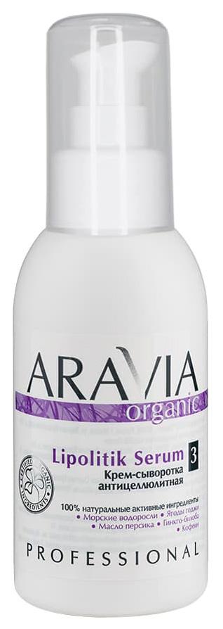Крем сыворотка для тела Aravia Professional Lipolitik