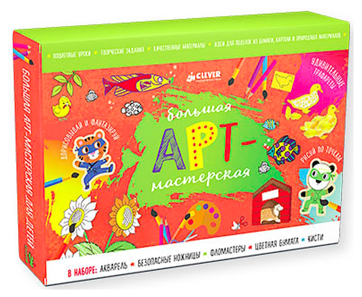 Купить Комплект из 4-Х книг и Материалов для творчества Большая Арт-Мастерская, Clever, Книги для развития мышления