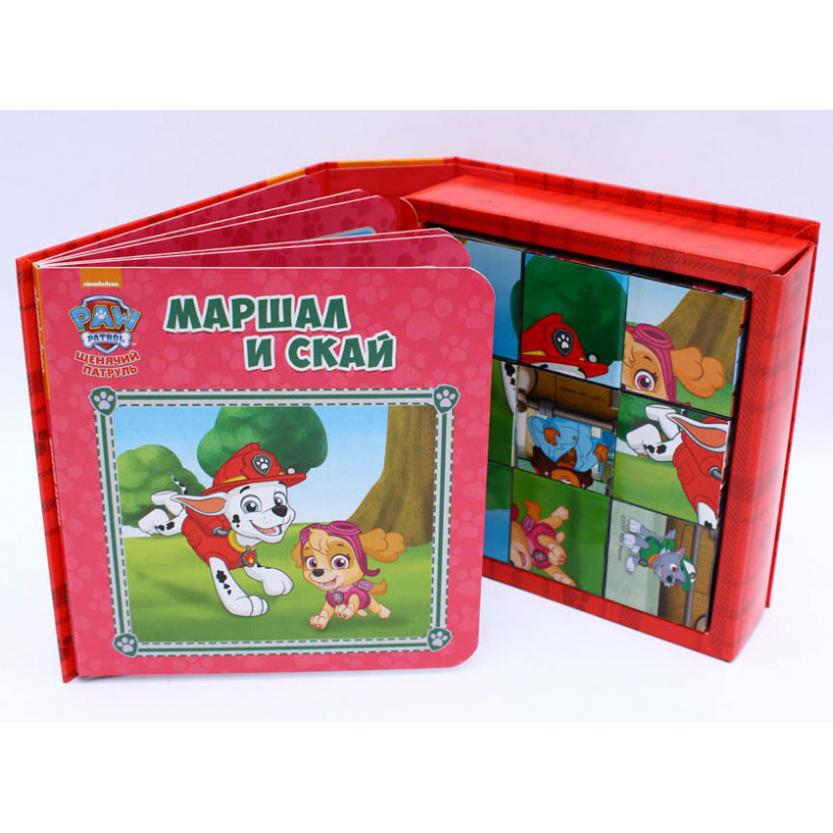 Купить Маршал и Скай Щенячий патруль, Проф-пресс Книжка с кубиками маршал и скай щенячий патруль, Проф-Пресс, Книги по обучению и развитию детей