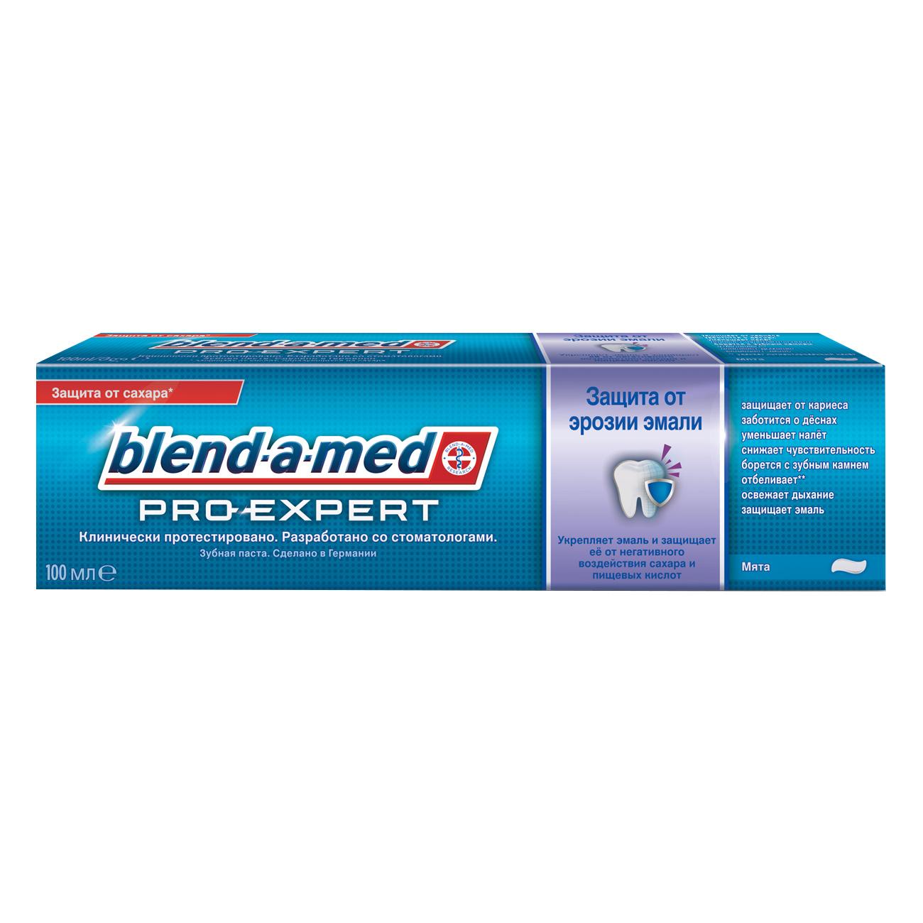 Зубная паста Blend-a-med ProExpert Защита от эрозии эмали Мята 100мл фото